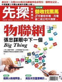 先探投資週刊 2014/04/12 [第1773期]:物聯網