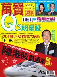 萬寶週刊 2014/04/14 [第1067期]:Q2明星股