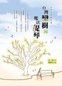 臺灣欒樹和魔法提琴