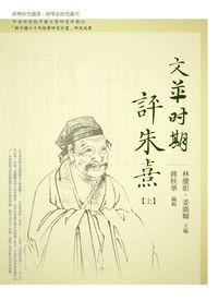 文革時期評朱熹