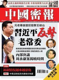 中國密報 [總第20期]:習近平反擊老常委