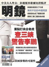 明鏡月刊 [總第51期]:查三峽警告李鵬