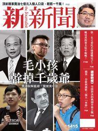 新新聞 2014/04/17 [第1415期]:毛小孩幹掉千歲爺
