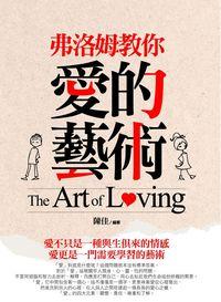 弗洛姆教你愛的藝術:The art of loving