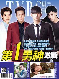 TVBS周刊 2014/04/17 [第859期]:第1男神激戰