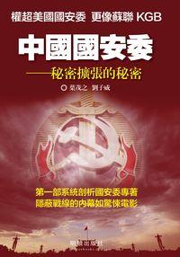 中國國安委