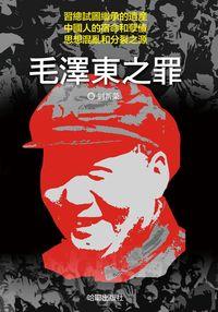 毛澤東之罪