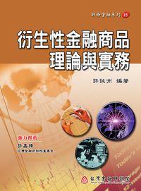 衍生性金融商品理論與實務