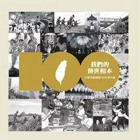 我們的傳世相本:中華民國建國100年照片集