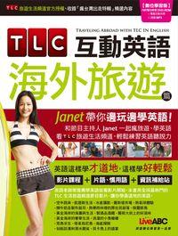 TLC互動英語 [有聲書], 海外旅遊篇