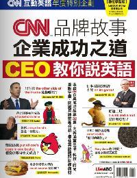 CNN互動英語年度特別企劃 [有聲書]:CNN品牌故事企業成功之道CEO教你說英語