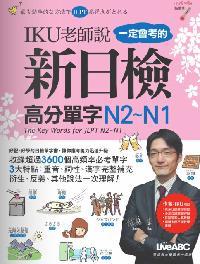IKU老師說一定會考的新日檢高分單字N2-N1 [有聲書]