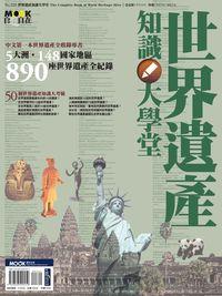世界遺產知識大學堂:5大洲.148國家地區890座世界遺產全紀錄