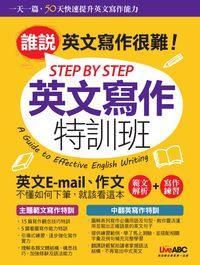 Step by Step 英文寫作特訓班 [有聲書]:誰說英文寫作很難!