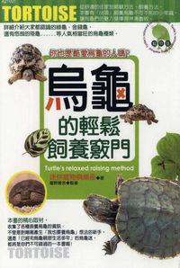 烏龜的輕鬆飼養竅門:你也是酷愛烏龜的人嗎?
