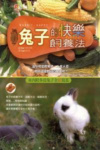 兔子的快樂飼養法