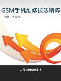 GSM手機維修技法精粹