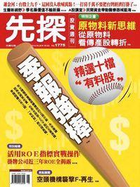 先探投資週刊 2014/04/26 [第1775期]:季報強棒