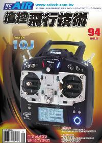遙控飛行技術 [第94期]:Futaba 10J