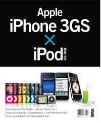 Apple iPhone 3GS iPod完全上手