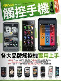 手機GoGo評鑑情報誌:觸控手機活用術