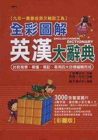 全彩圖解英漢大辭典