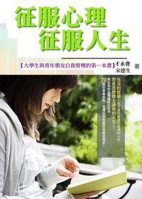征服心理,征服人生:大學生與青年朋友自我管理的第一本書