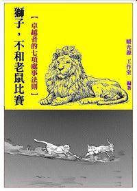 獅子,不和老鼠比賽:卓越者的7項處事法則