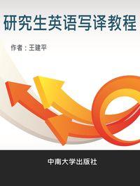 研究生英語寫譯教程