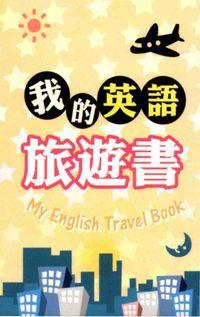 我的英語旅遊書