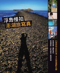浮島慢拍:澎湖旅寫真