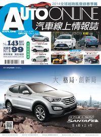 Auto-Online汽車線上情報誌 [第143期]:2014全球超跑風雲錄春季篇