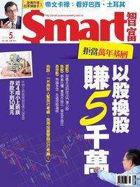 Smart智富月刊 [第189期]:以股換股賺5千萬