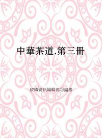 中華茶道. 第三冊