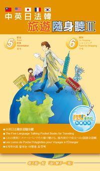 中英日法韓旅遊隨身聽. III, 飲食、購物篇