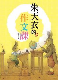 朱天衣的作文課. (1)