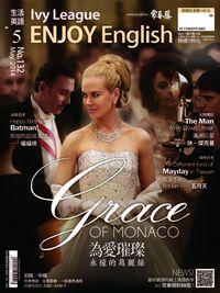 常春藤生活英語雜誌 [第132期] [有聲書]:為愛璀璨 永遠的葛麗絲