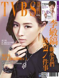 TVBS周刊 2014/05/01 [第861期]:李敏鎬&繼承者們成功7件事