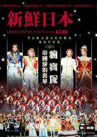 新鮮日本 [中日文版] 2014/04/30 [第141期] [有聲書]:瘋寶塚 帝國級的奢華