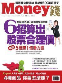Money錢 [第80期]:6招算出股票合理價