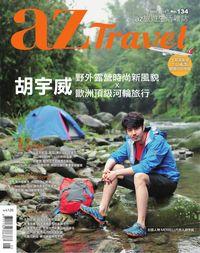 AZ旅遊生活 [第134期]:胡宇威 野外露營時尚新風貌Ⅹ歐洲頂級河輪旅行