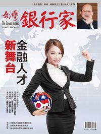台灣銀行家 [第53期]:金融人才新舞台