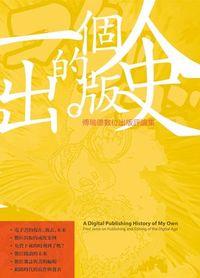 一個人的出版史:傅瑞德數位出版評論集