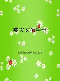 英文文法手冊