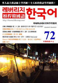 槓桿韓國語學習週刊 2014/04/30 [第72期] [有聲書]:首爾大學韓國語第三冊 第二十三課
