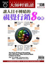 大師輕鬆讀 2014/05/07 [第538期] [有聲書]:讓人目不轉睛的視覺行銷8步驟