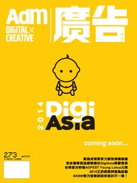 廣告雜誌 [第273期]:2014 DigiAsia coming soon...