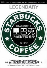 星巴克的咖啡王國傳奇