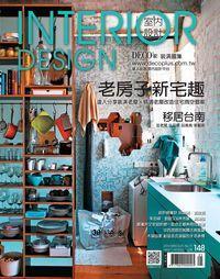 室內設計 INTERIOR DESIGN [第75期]:老房子新宅趣