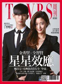 TVBS周刊 2014/05/08 [第862期]: 金秀賢X全智賢 星星效應瘋沒完!亞洲食衣住行全「中毒」